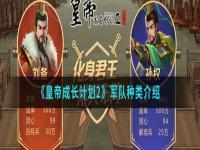 皇帝成长计划2军队有哪几种 军队种类介绍