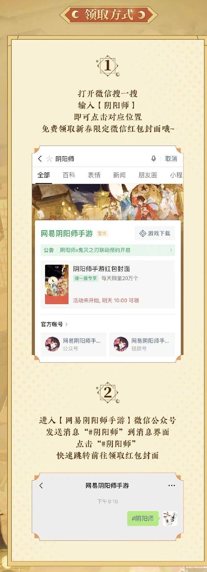 阴阳师新春限定微信红包封面怎么领取