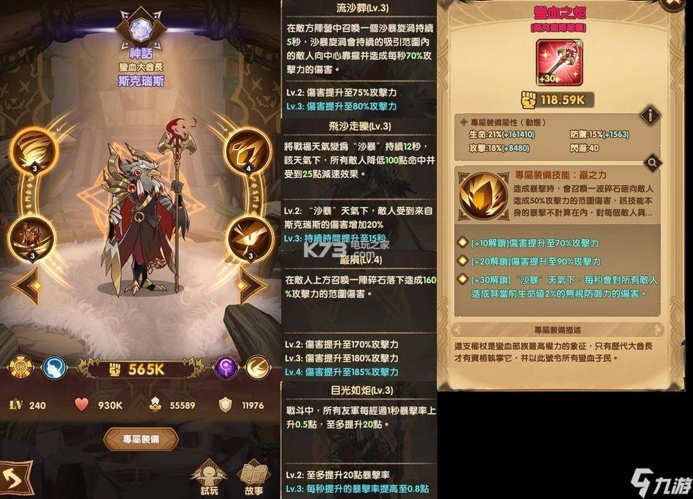 剑与远征怎么提升英雄品质 英雄品种提升方法