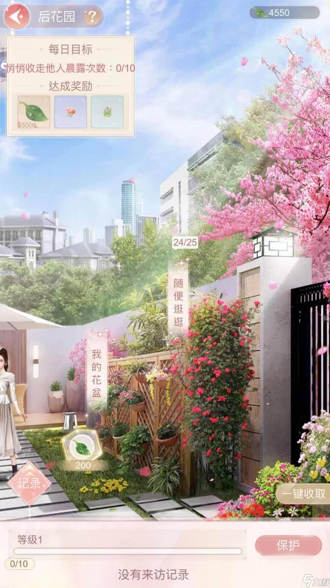 一千克拉女王后花园怎么玩 后花园玩法介绍
