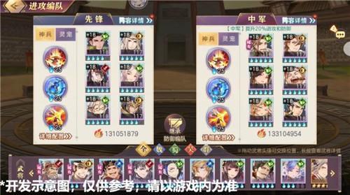 三国志幻想大陆汉中争霸玩法攻略介绍