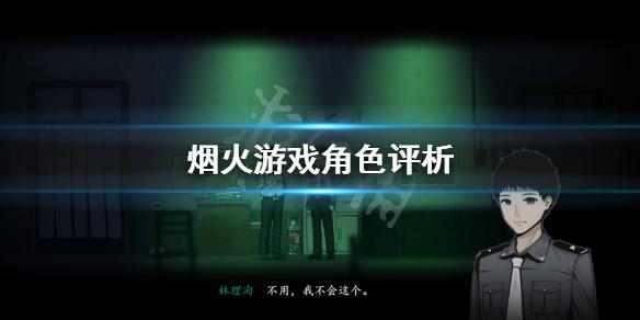 《烟火》叶敬山代表了什么?游戏角色评析