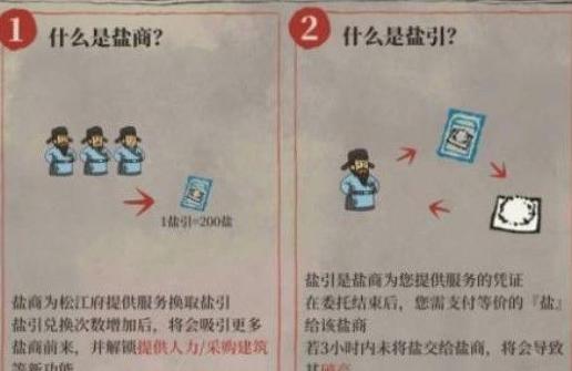 江南百景图松江府农田怎么改良