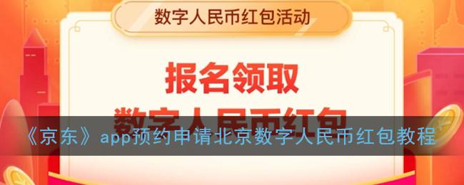 北京数字人民币红包怎么申请?京东app领数字人民币红包教程