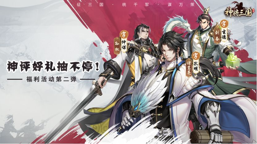 神将三国武将阵容排名 最强阵容推荐指南