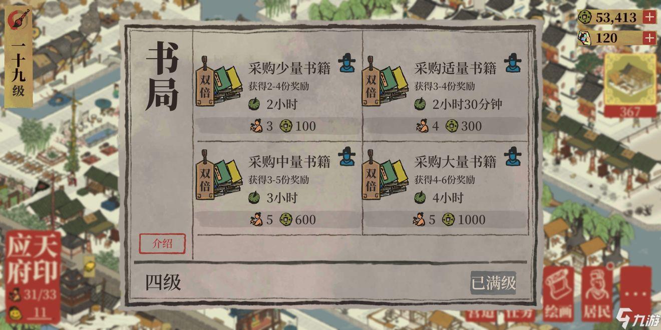 江南百景图沈周喜欢什么书 沈周书籍偏好
