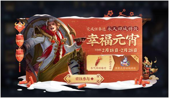 王者荣耀2021元宵节回城特效 最新头像框自选礼包获取方法