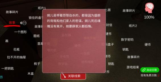 孙美琪古影密室所有线索通关攻略 孙美琪古影密室怎么通关?