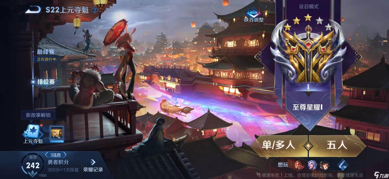 王者荣耀2021元宵节永久回城特效怎么获得 元宵节永久回城特效获取攻略