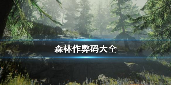 《森林》作弊码大全 the forest全控制台指令分享