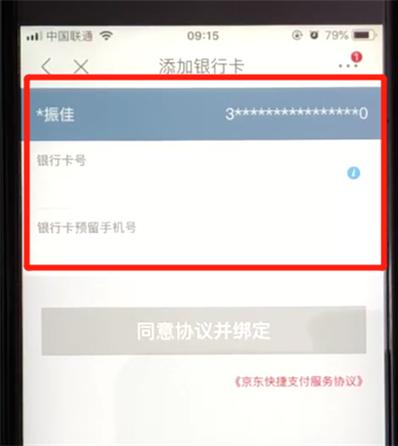 京东商城怎么绑定银行卡 京东app如何绑定银行卡