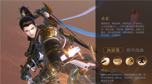 秦时明月世界风雷策和铁甲战曲哪个更厉害 秦时明月世界风雷策和铁甲战选什么