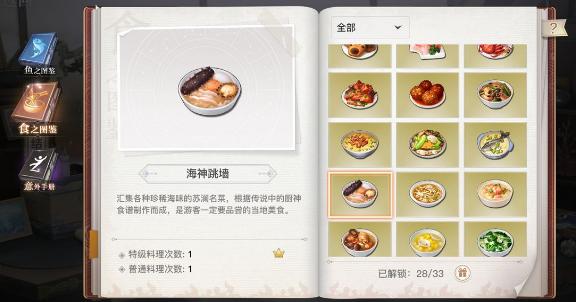 天谕手游特级菜谱配方做法大全 天谕手游美食家特级食谱都有哪些