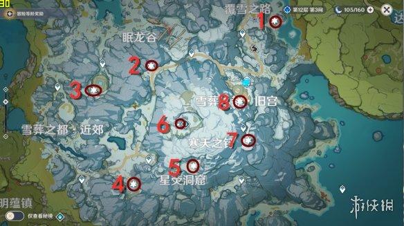 《原神》八块石碑位置一览 雪山八块石碑在哪