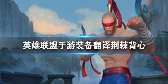 英雄联盟手游荆棘背心介绍 lol手游装备荆棘背心效果是什么