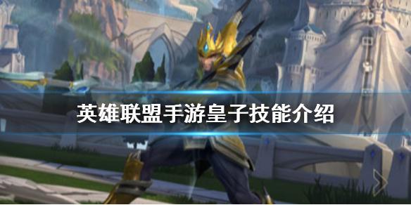 英雄联盟手游德玛西亚皇子嘉文四世技能介绍 皇子天赋出装推荐