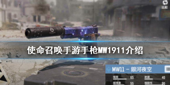 使命召唤手游mw1911怎么样 使命召唤手游mw1911好用吗
