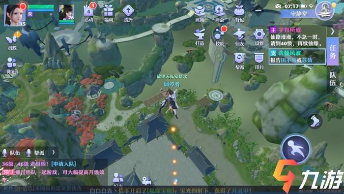 梦幻新诛仙手游自动寻路怎么使用 梦幻诛仙手游寻路系统详解
