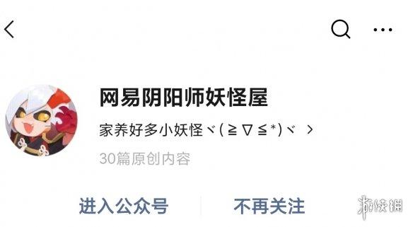 《阴阳师妖怪屋》微信每日宝箱答案是什么 4月19日每日宝箱答案一览