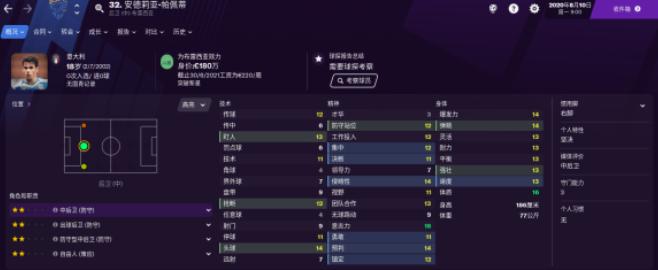 足球经理2021开局必签妖人前锋 足球经理2021开局必签阵容介绍