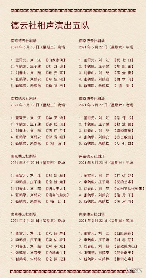 德云社演出节目单2021年5月17日-5月23日 德云社演出节目单2021年5月