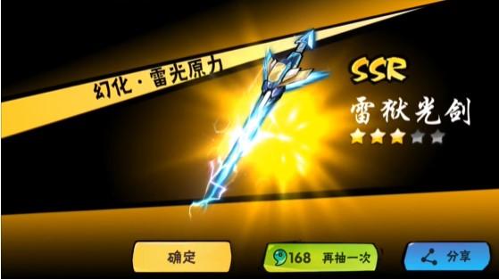 忍者必须死3光能机械城幻化武器抽取概率一览 忍者必须死3幻化武器怎么获得