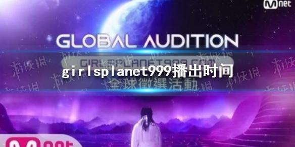 girlsplanet999播出时间  韩国999选秀 Mnet中日韩女团选秀什么时候播
