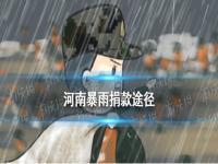 河南公司捐款名单 河南捐款名单排名 多家企业捐款驰援河南汇总