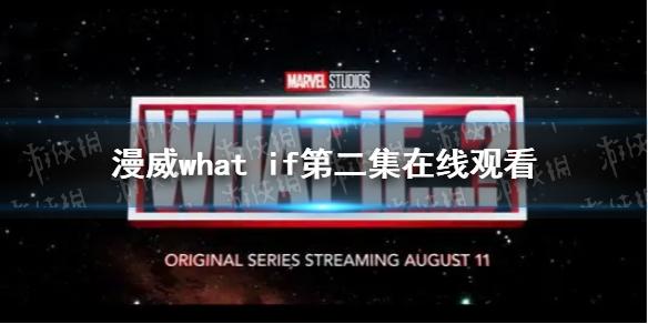 漫威what if第二集在线观看 whatif第二集在线观看