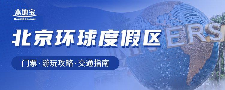 北京环球影城门票在哪买  北京环球影城网上订票  北京环球影城现在可以买票吗