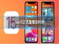 ios15正式版推送时间  ios15正式版本什么时候发布  苹果iOS15正式版发布