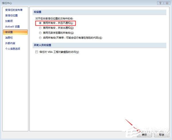 Excel怎么禁用宏?Excel禁用宏教程图文