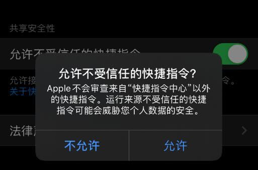iphone提示此快捷指令无法打开怎么办?