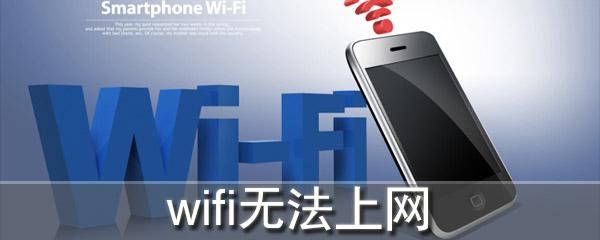 手机WiFi功能无法使用怎么处理?WiFi功能无法使用解决方法介绍
