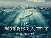 百变大侦探119遇难船杀人事件凶手 119遇难船杀人事件凶手是谁故事真相攻略答案