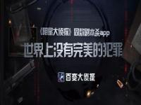 百变大侦探萧氏风云剧本杀凶手是谁?新剧本萧氏风云凶手解答