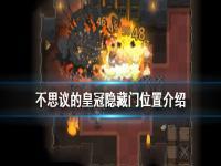 《不思议的皇冠》隐藏门在哪 不思议的皇冠游戏隐藏门位置介绍