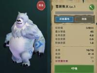 创造与魔法雪原熊大刷新位置介绍,雪原熊大饲料包制作方法