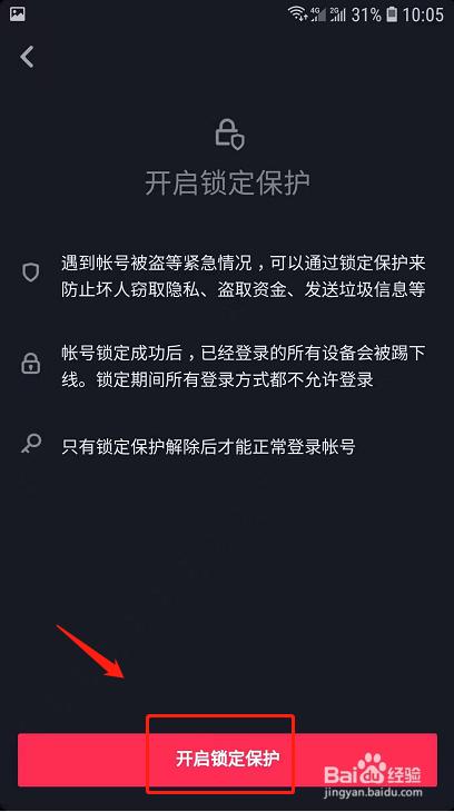 抖音账号异常登陆被盗如何打开锁定保护?抖音账号被盗解决教程