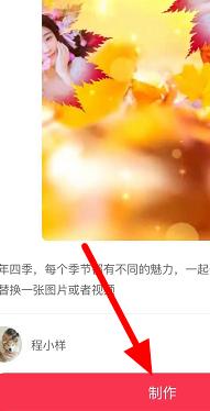 抖音春有百花秋有月四季飘落视频制作教程介绍