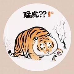 超有趣小老虎表情包大全无水印 抖音超有趣小老虎表情包大全