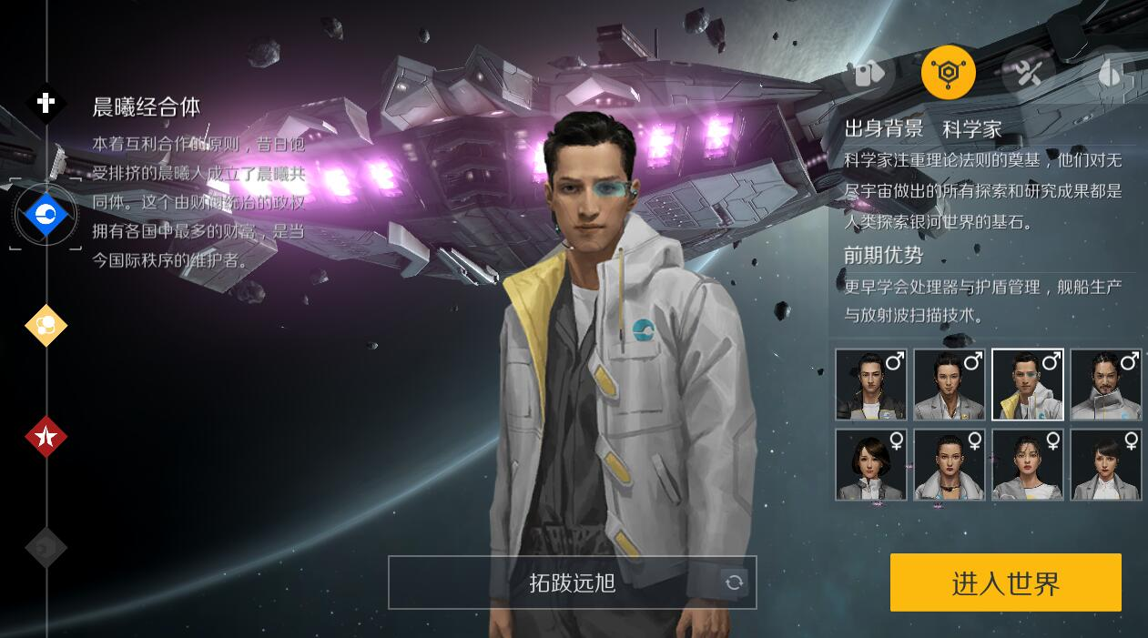 第二银河平民玩家阵营选择推荐