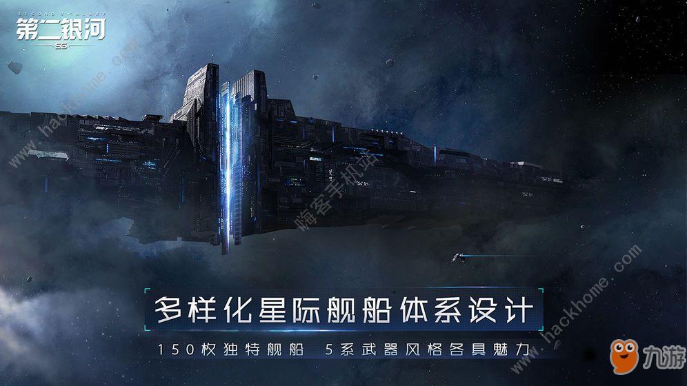 第二银河新手最强战舰选择指南