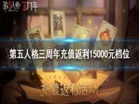 第五人格三周年15000充值返利 15000档位充值奖励介绍
