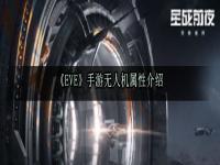 EVE手游无人机怎么样?《EVE》手游无人机属性介绍