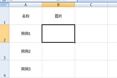 Excel怎么批量导入图片 Excel批量导入图片教程