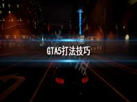 GTA5陆战怎么打 GTA5陆战打法技巧分享