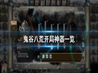 《鬼谷八荒》开局神器有什么 游戏开局神器一览