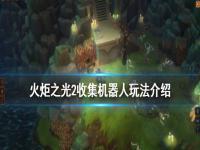 《火炬之光2》收集机器人怎么玩 收集机器人任务玩法分享