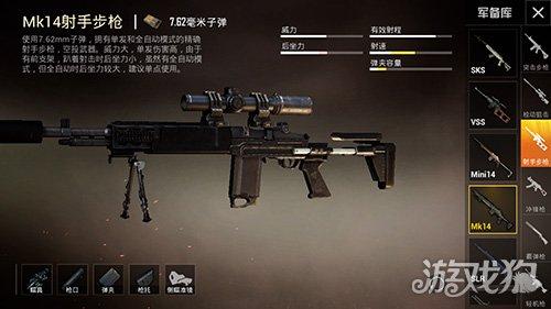 和平精英配备支架的枪有哪些 前支架枪械大全